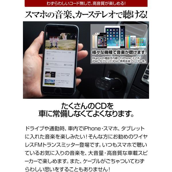 FMトランスミッター ワイヤレス iPhone Bluetooth 高音質 ハンズフリー 通話 車 スマホ 携帯電話 充電器 車載用品 車中泊グッズ|coroya|10