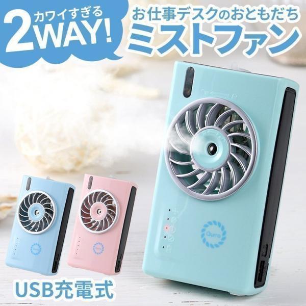 扇風機 USB 卓上扇風機 小型 ハンディファン おしゃれ 携帯 ミニ 静音 充電式 安い 熱中症対策 ポータブル ミスト Qurra クルラ|coroya