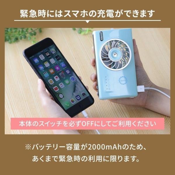 扇風機 小型 おしゃれ 携帯 ミスト 充電式 ハンディファン 卓上 ミニ USB ポータブル ファン Qurra Anemo Square mini|coroya|11