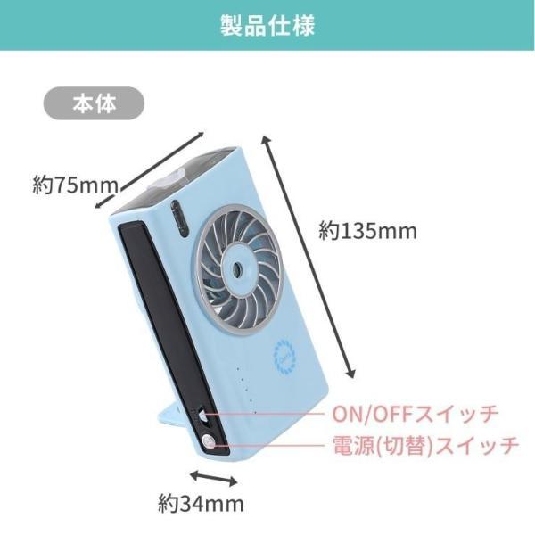 扇風機 小型 おしゃれ 携帯 ミスト 充電式 ハンディファン 卓上 ミニ USB ポータブル ファン Qurra Anemo Square mini|coroya|13