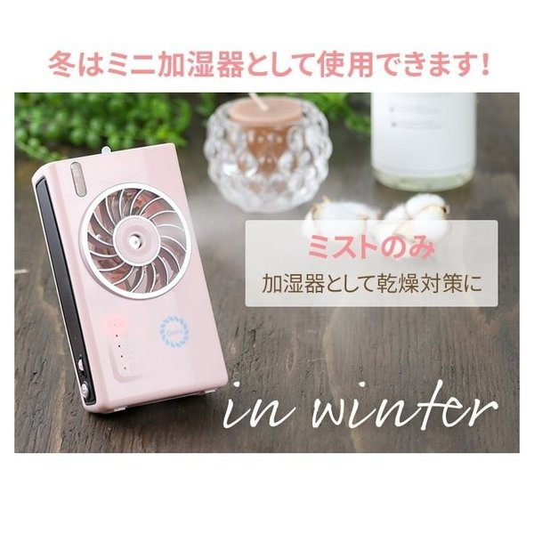扇風機 小型 おしゃれ 携帯 ミスト 充電式 ハンディファン 卓上 ミニ USB ポータブル ファン Qurra Anemo Square mini|coroya|18