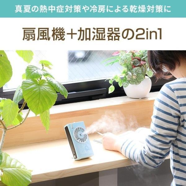 扇風機 小型 おしゃれ 携帯 ミスト 充電式 ハンディファン 卓上 ミニ USB ポータブル ファン Qurra Anemo Square mini|coroya|04