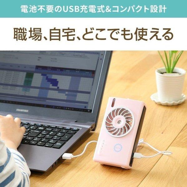 扇風機 小型 おしゃれ 携帯 ミスト 充電式 ハンディファン 卓上 ミニ USB ポータブル ファン Qurra Anemo Square mini|coroya|06