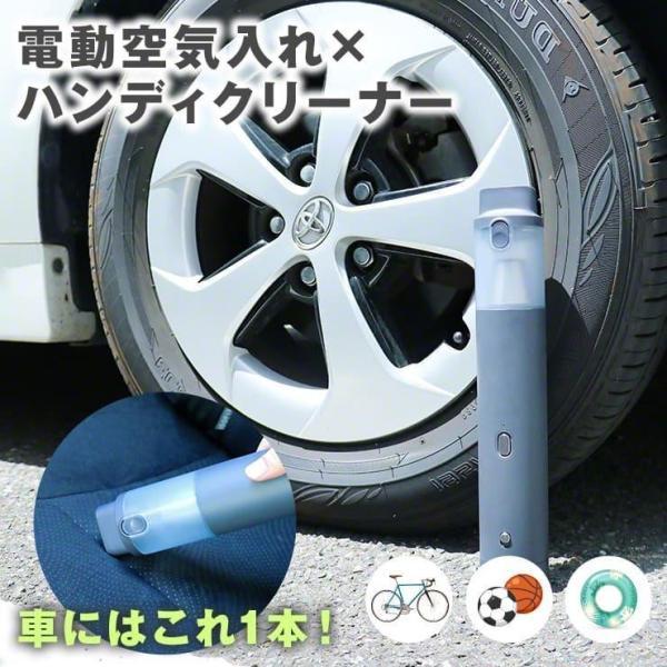 空気入れ 電動 自転車 自動車 タイヤ 車 掃除機 コードレス クリーナー エアーコンプレッサー 持ち運び 自動 空気圧 エアポンプ 浮き輪 ボール エアロッド