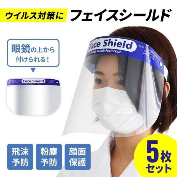フェイスシールド 医療用 5枚セット ウイルス対策 飛沫感染 予防 メガネ対応 眼鏡の上から 広範囲 保護  粉塵
