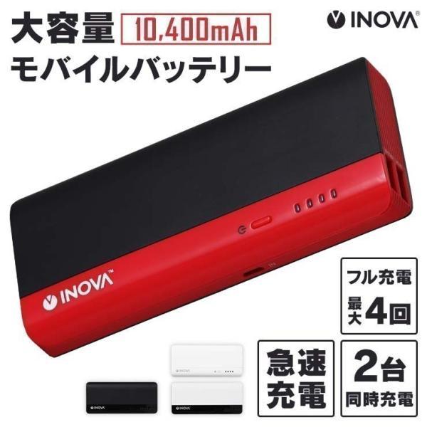 モバイルバッテリー iPhone 大容量 10400mAh 薄型 スマホ 充電器 アンドロイド PSEマーク付 かわいい 携帯 持ち運び 急速 防災グッズ アウトレット INOVA|coroya
