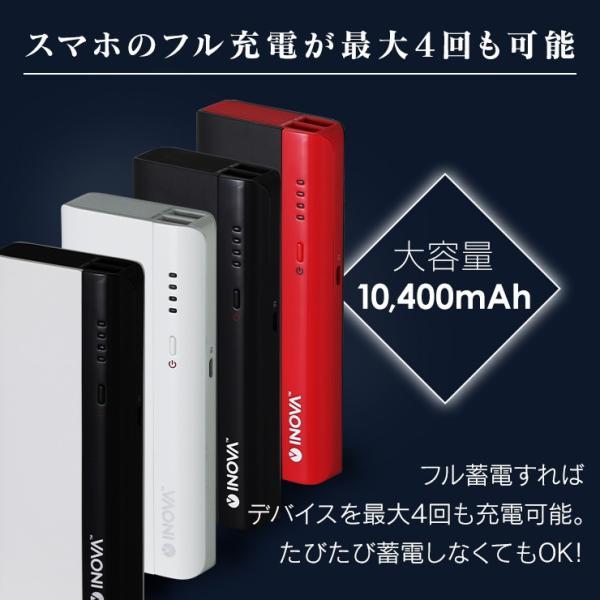 モバイルバッテリー iPhone 大容量 10400mAh 薄型 スマホ 充電器 アンドロイド PSEマーク付 かわいい 携帯 持ち運び 急速 防災グッズ アウトレット INOVA|coroya|07