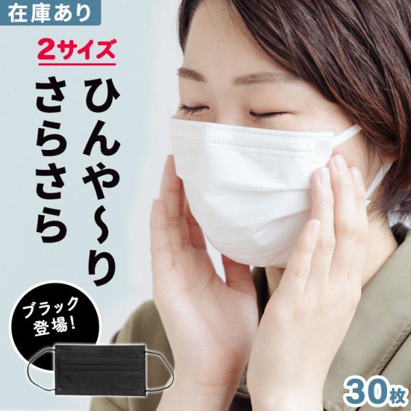 マスク 不織布 蒸れ対策 肌荒れ防止 肌に優しい 冷感 使い捨て 接触冷感 白 黒 アイシングナイロン 大人用 子供用 Qurra クルラ しろくまちゃんマスク