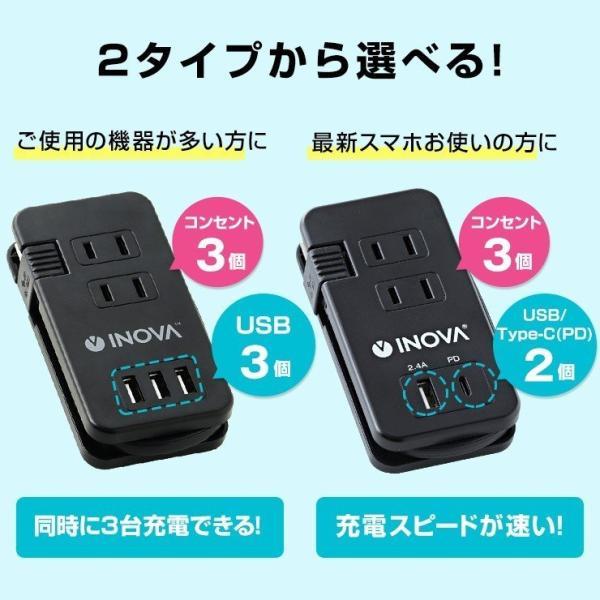 電源タップ USB コンセント ACアダプター おしゃれ 延長コード 急速充電 2口 2ポート 3ポート 3口 iPhone 充電器 アンドロイド スマホ 3.4A INOVA Smacube TAP3|coroya|04