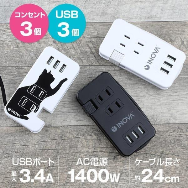 電源タップ USB コンセント ACアダプター おしゃれ 延長コード 急速充電 2口 2ポート 3ポート 3口 iPhone 充電器 アンドロイド スマホ 3.4A INOVA Smacube TAP3|coroya|05