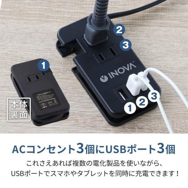 電源タップ USB コンセント ACアダプター おしゃれ 延長コード 急速充電 2口 2ポート 3ポート 3口 iPhone 充電器 アンドロイド スマホ 3.4A INOVA Smacube TAP3|coroya|07