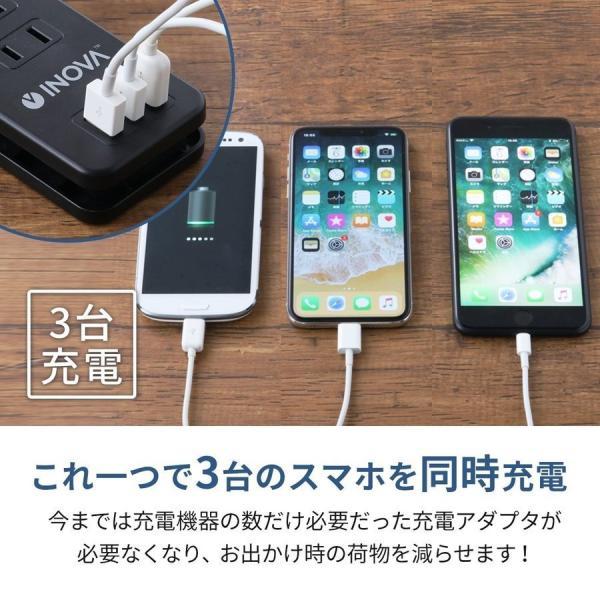 電源タップ USB コンセント ACアダプター おしゃれ 延長コード 急速充電 2口 2ポート 3ポート 3口 iPhone 充電器 アンドロイド スマホ 3.4A INOVA Smacube TAP3|coroya|08