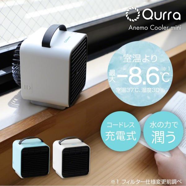ベビーカー 扇風機 延長保証+1年  充電 静音 冷風機 保冷剤 卓上 冷風扇 コンパクト 小型 USB 充電式ミニ ポータブル エアコン クーラー 赤ちゃん Qurra クルラ|coroya|02