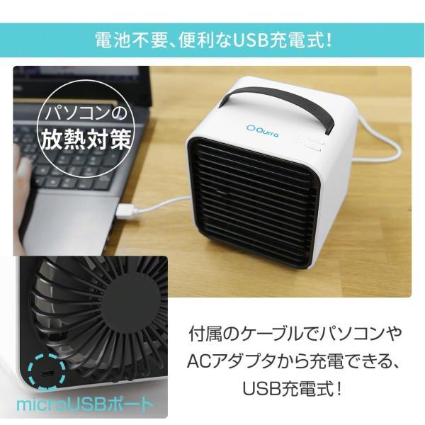 ベビーカー 扇風機 延長保証+1年  充電 静音 冷風機 保冷剤 卓上 冷風扇 コンパクト 小型 USB 充電式ミニ ポータブル エアコン クーラー 赤ちゃん Qurra クルラ|coroya|15