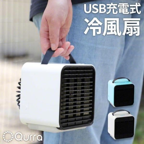 扇風機 USB 充電式 静音 強力 保冷剤 卓上 小型 エアコン おしゃれ 冷風機 家庭用 持ち運び ポータブル 冷風扇 車 オフィス ミニ Qurra アネモ クーラー ミニ|coroya