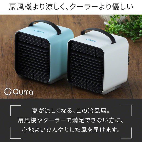 扇風機 USB 充電式 静音 強力 保冷剤 卓上 小型 エアコン おしゃれ 冷風機 家庭用 持ち運び ポータブル 冷風扇 車 オフィス ミニ Qurra アネモ クーラー ミニ|coroya|03