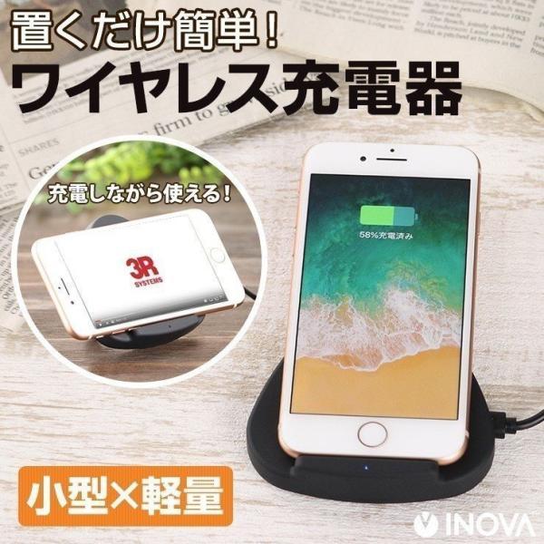 ワイヤレス 充電器 iPhone8 スマホ スタンド 横置き 急速充電 iPhone XR XS アンドロイド Qi対応 モバイルバッテリー 持ち運び Galaxy S9+ Huawei P20pro INOVA|coroya