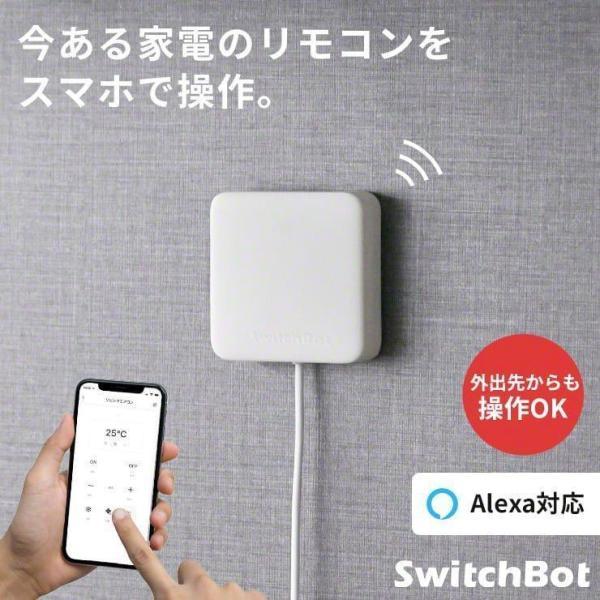 スマート家電 コントローラー スマートリモコン スイッチボット ハブ ミニ SwitchBot Hub Mini Echo アレクサ Google Home対応 IoT エアコン 遠隔操作