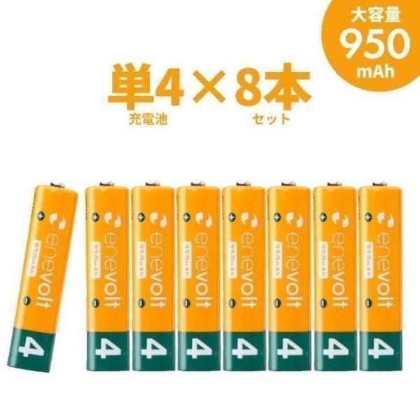 充電池 単4形 8本セット 充電式電池 防災グッズ 携帯扇風機 エアコン リモコン エネループを超える ニッケル水素充電池 900mAh エネボルト|coroya