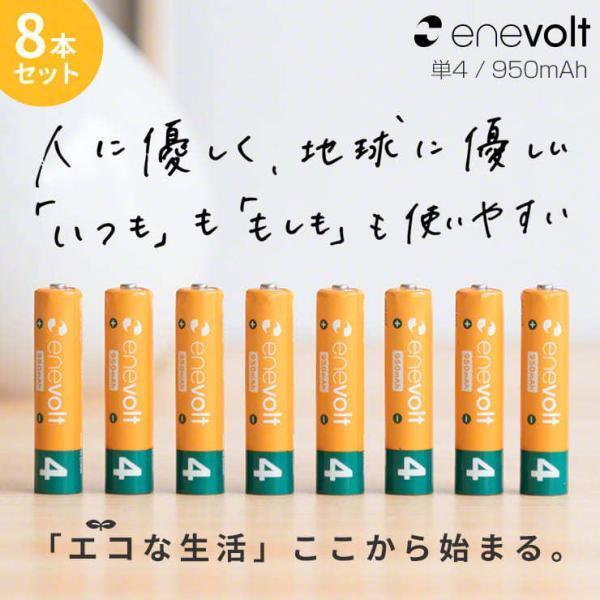 充電池 単4形 8本セット 充電式電池 防災グッズ 携帯扇風機 エアコン リモコン エネループを超える ニッケル水素充電池 900mAh エネボルト|coroya|03