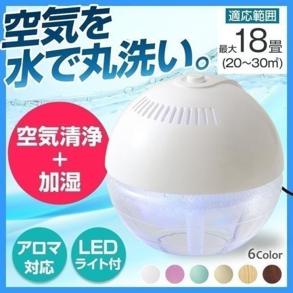 加湿器 空気洗浄機 卓上 アロマディフューザー 手入れ簡単 おしゃれ H2O|coroya