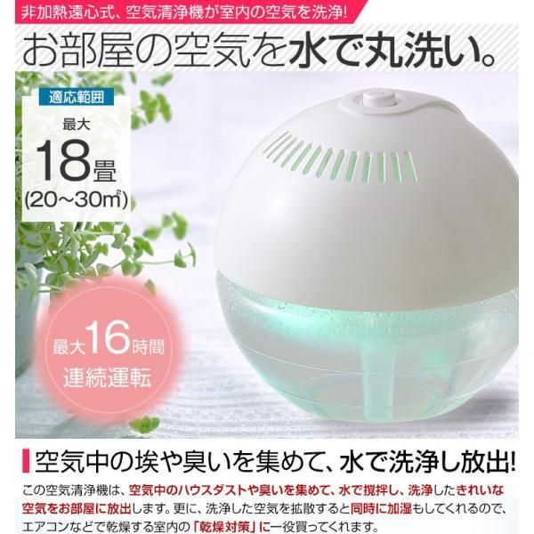 加湿器 空気洗浄機 卓上 アロマディフューザー 手入れ簡単 おしゃれ H2O|coroya|02