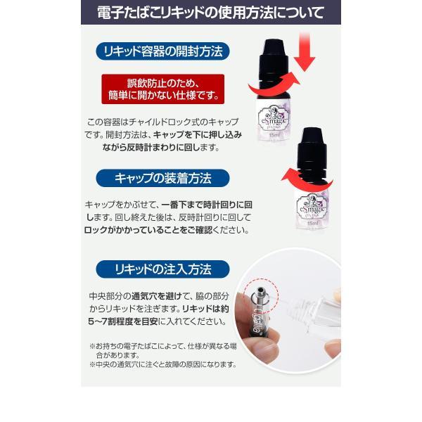 プルームテック リキッド アクセサリー 電子タバコ 国産 爆煙 日本製 メンソール VAPE ベイプ ニコチンなし フレーバー 15ml 安心 安全 Cigallia シガリア|coroya|11