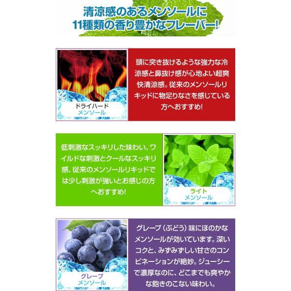 プルームテック リキッド 電子タバコ 国産 爆煙 日本製 メンソール VAPE ベイプ ニコチンなし フレーバー 15ml 安心 安全 医療メーカー監修 Cigallia シガリア|coroya|06