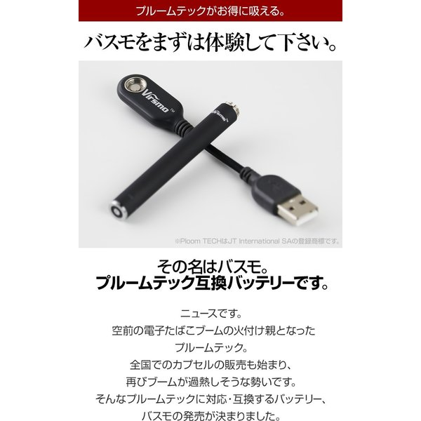 プルームテック 電子タバコ 本体 スターターキット 爆煙 ploom tech お知らせ機能付き USB 充電器 予備 コンパチブル品 Virsmo バスモ|coroya|04
