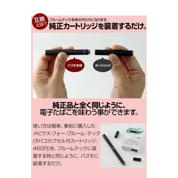 プルームテック 互換バッテリー 本体 スターターキット お知らせ機能付き USB 充電器 予備 Virsmo バスモ|coroya|06