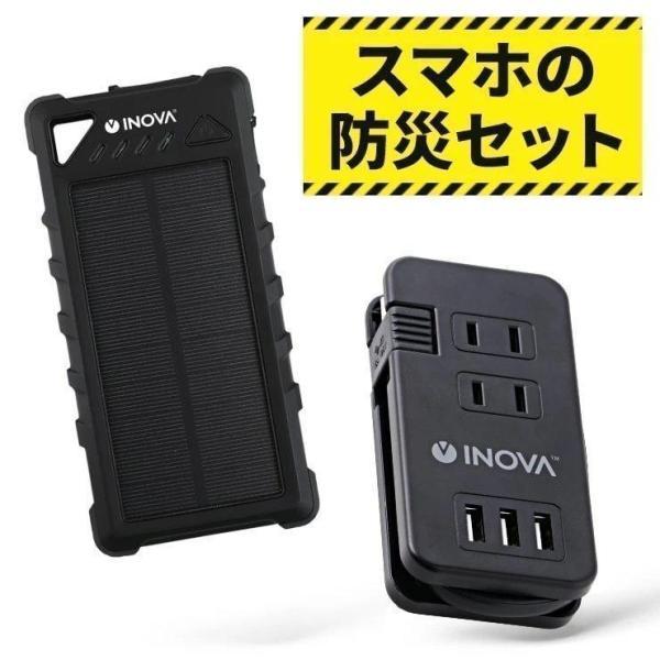 防災グッズ セット 充電器 スマホ iPhone 携帯 災害 停電 対策 避難グッズ ソーラー充電器 モバイルバッテリー 電源タップ USB 防災セット 中身だけ INOVA