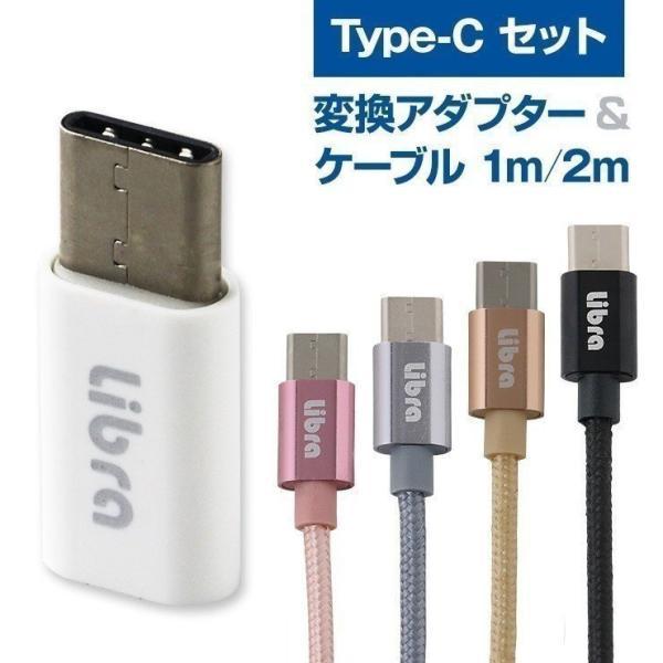 USB タイプc 変換アダプター 充電ケーブル アンドロイド 充電器 セット マイクロusb microUSB type-c データ転送 Android スマホ Xperia Nexus Galaxy AQUOS R|coroya