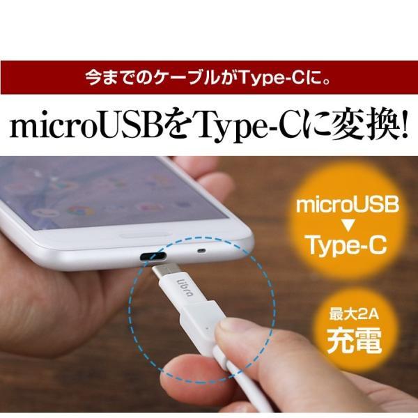 USB タイプc 変換アダプター 充電ケーブル アンドロイド 充電器 セット マイクロusb microUSB type-c データ転送 Android スマホ Xperia Nexus Galaxy AQUOS R|coroya|03