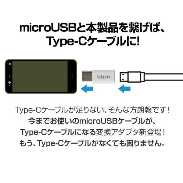 USB タイプc 変換アダプター 充電ケーブル アンドロイド 充電器 セット マイクロusb microUSB type-c データ転送 Android スマホ Xperia Nexus Galaxy AQUOS R|coroya|04