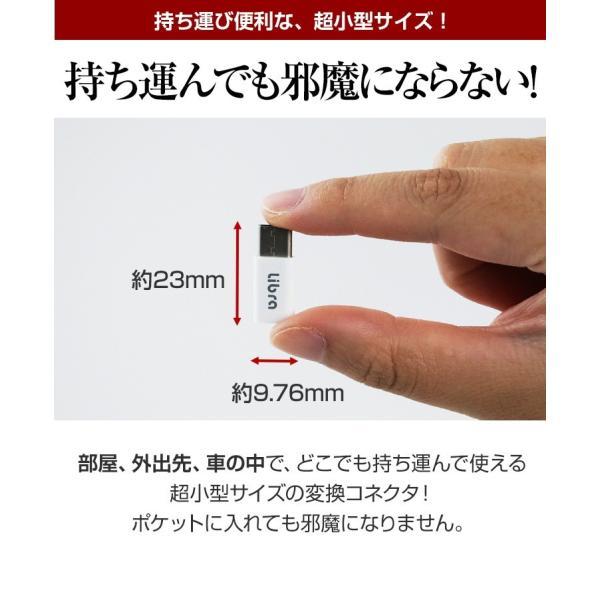 USB タイプc 変換アダプター 充電ケーブル アンドロイド 充電器 セット マイクロusb microUSB type-c データ転送 Android スマホ Xperia Nexus Galaxy AQUOS R|coroya|06