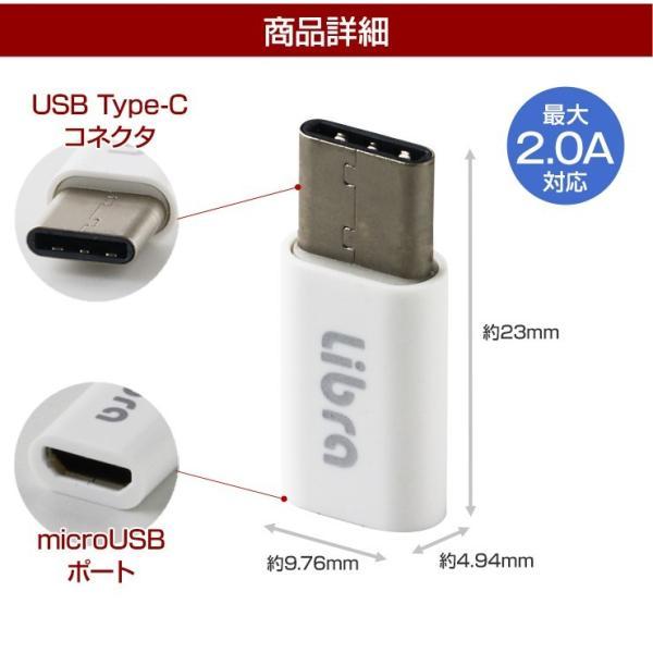 USB タイプc 変換アダプター 充電ケーブル アンドロイド 充電器 セット マイクロusb microUSB type-c データ転送 Android スマホ Xperia Nexus Galaxy AQUOS R|coroya|07