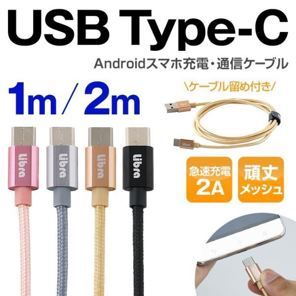 USB タイプc 変換アダプター 充電ケーブル アンドロイド 充電器 セット マイクロusb microUSB type-c データ転送 Android スマホ Xperia Nexus Galaxy AQUOS R|coroya|08