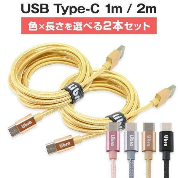 タイプC 充電ケーブル 充電器 急速充電 2m 1m 2本セット スマホ アンドロイド USB Type C データ転送 断線しにくい IQOS3 Xperia XZs Galaxy S9+ AQUOS R|coroya