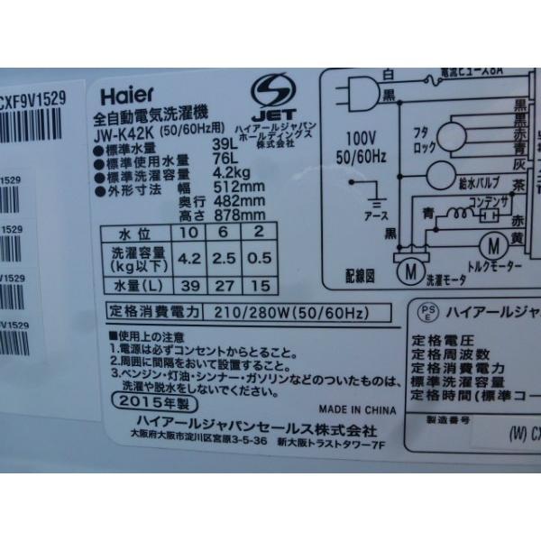 Haier(ハイアール) / 全自動洗濯機 JW-K42K 4.2kg 2015年製 correr 13