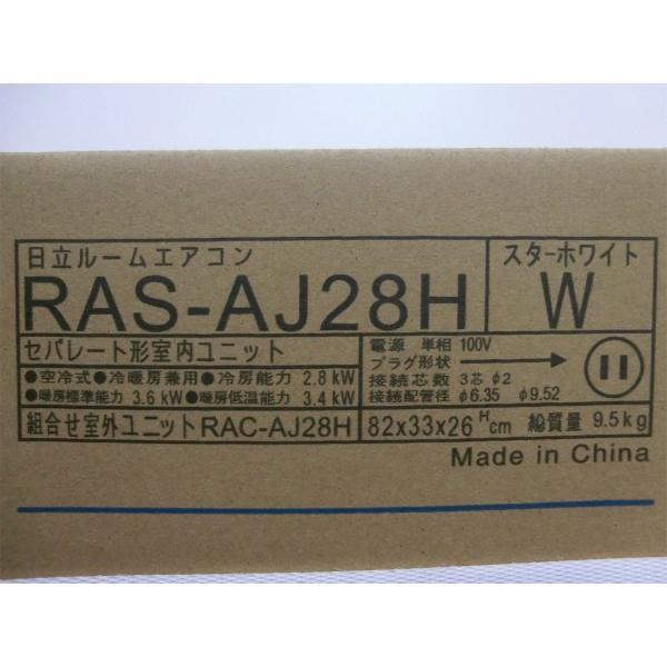 HITACHI ルームエアコン 白くまくん RAS-AJ28H 2.8kw 新品未使用|correr|02
