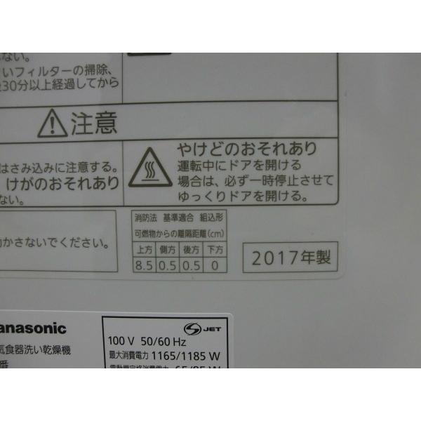 Panasonic 食器洗い乾燥機 NP-TR9 2017年 correr 06