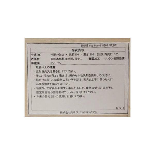 unico(ウニコ)  / カップボード SIGNE オーク材 ブラウン|correr|09