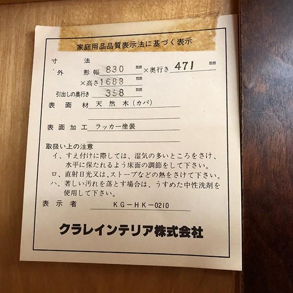 北海道民芸家具/整理タンス 樺材|correr|18