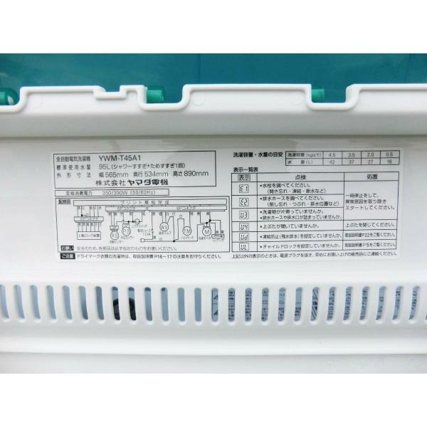 HERB Relax(ハーブリラックス)/全自動電気洗濯機 YWM-T45A1 4.5kg 2015年式 ヤマダ電機オリジナル|correr|18