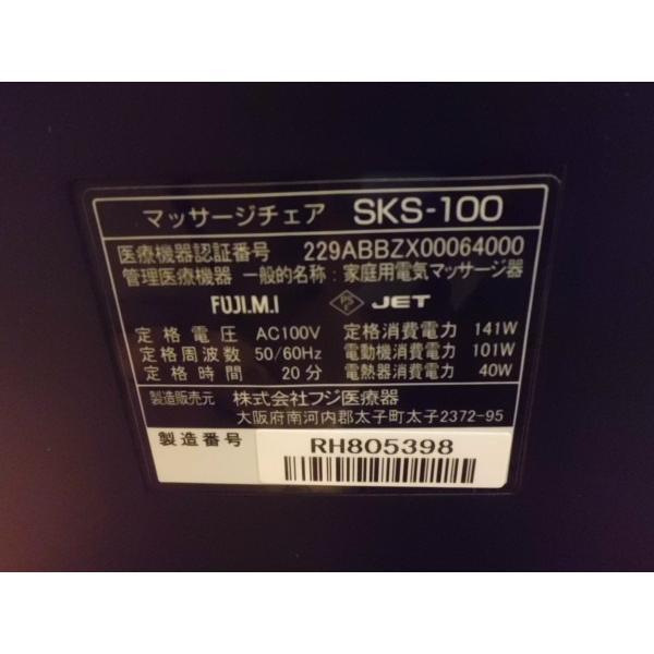 フジ医療器/SUPER RELAX マッサージチェア ジャパネットたかたモデル SKS-100  2017年製|correr|06