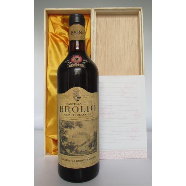 1968 Chianti Classico Castello di Brolio , Barone Ricasoli キャンティ クラシコ カステッロ ディ ブロリオ 1968 バローネ リカーゾリ