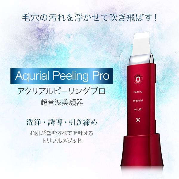 美顔器 cosbeauty アクリアルピーリングプロ aqurial peeling pro 防滴 1
