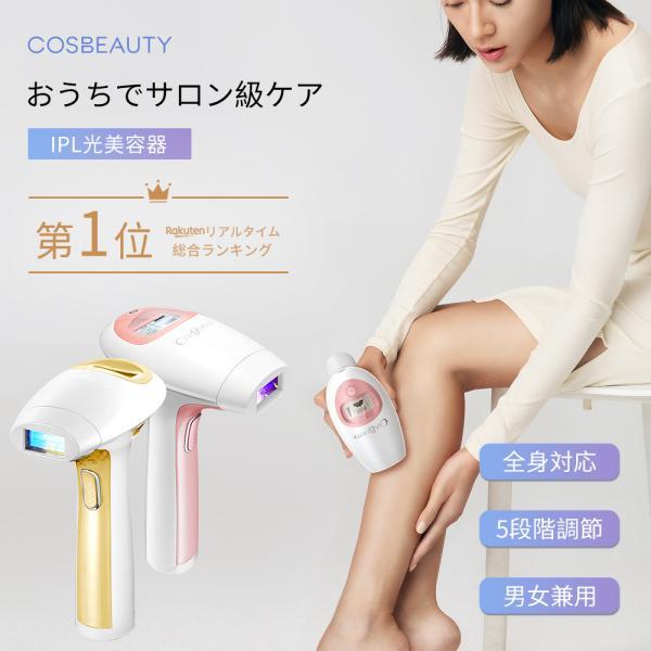 脱毛器 COSBEAUTY IPL光美容器 Perfect Smooth 2万回照射 1年保証 コスビューティー パーフェクトスムース ギフト プレゼント メーカー直送 P15倍|cosbeauty-japan