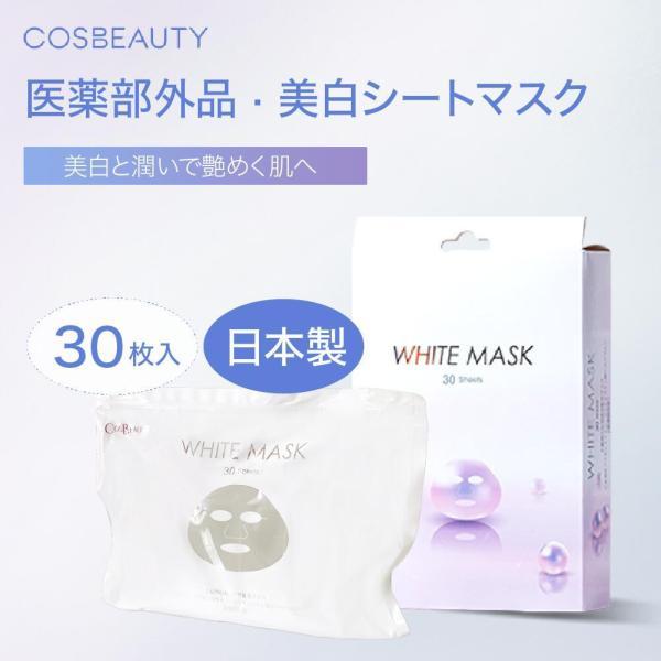 COSBEAUTY ホワイトマスク フェイスマスク WHITE MASK シートマスク コスビューティー ギフト プレゼント|cosbeauty-japan