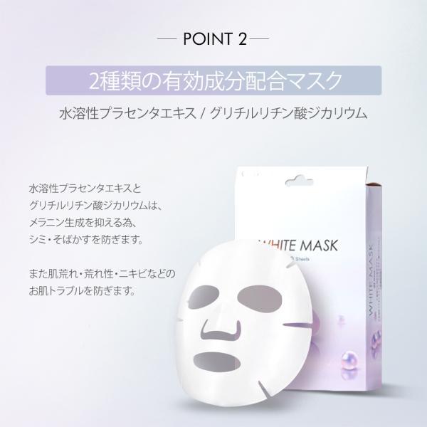 COSBEAUTY ホワイトマスク フェイスマスク WHITE MASK シートマスク コスビューティー ギフト プレゼント|cosbeauty-japan|05